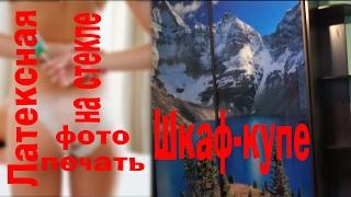Шкаф купе латексная фотопечать на стекле(, 2017-02-09T14:43:37.000Z)
