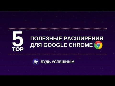 ТОП 5 Полезные расширения для Google Chrome о которых вы не слышали
