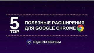 видео Плагины для Google Chrome: полезные расширения
