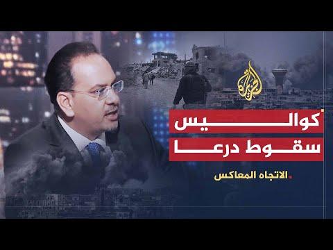 الاتجاه المعاكس- هل سلمت المعارضة درعا لنظام الأسد؟  - نشر قبل 45 دقيقة