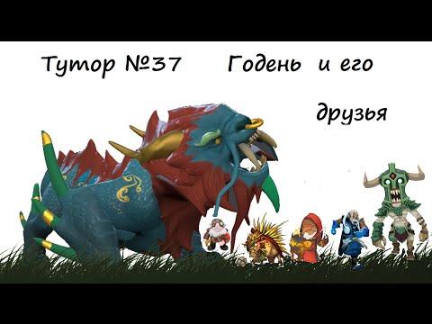 видео: (dota2) Тутор на Годня и его друзей
