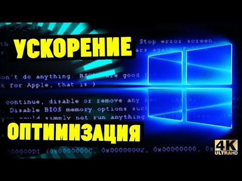 Оптимизация Windows 10. МАКСИМАЛЬНОЕ УСКОРЕНИЕ✈