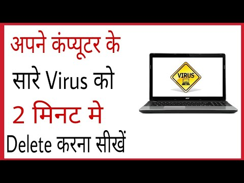 Computer se virus kaise nikale | how to remove virus from computer and laptop in hindi