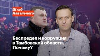Беспредел и коррупция в Тамбовской области. Почему?