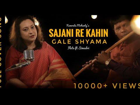 Sajani re Kahin Gale Shyama | Janmastami Special | Namrata Mohanty