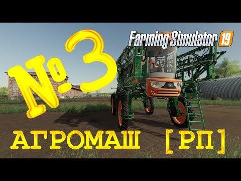 [РП] FS19 - АГРОМАШ #3. ПОСЕВНАЯ! Карьера Farming Simulator 19