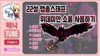 ♡메이플 레니♡ / 22성 앱솔스태프에 위데미 박습니다