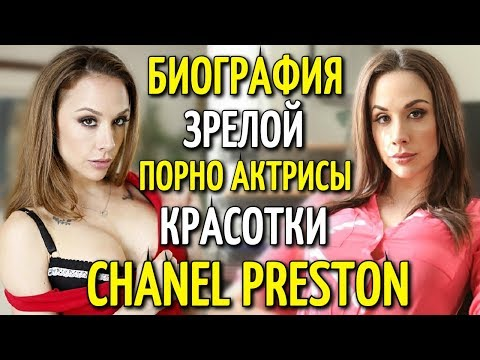 BIOGRAPHY MILF PORNO ACTRESS CHANEL PRESTON | CHANEL PRESTONKaynak: YouTube · Süre: 18 dakika37 saniye