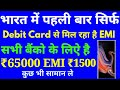 How to buy online mobile on emi with debit card || Shop now any products emi your debit card