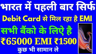 How to buy online mobile on emi with debit card    Shop now any products emi your debit card