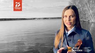 Юлия Михалкова в специальном проекте «75 лет Победы» ФЦП «Вода России»
