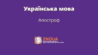 Відеоурок ЗНО з української мови. Апостроф ч.1.