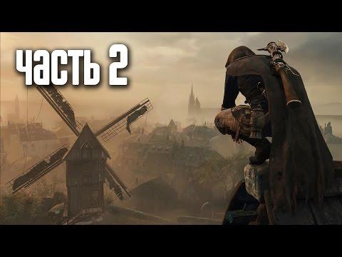DLС Павшие короли Прохождение Assassin s Creed Unity