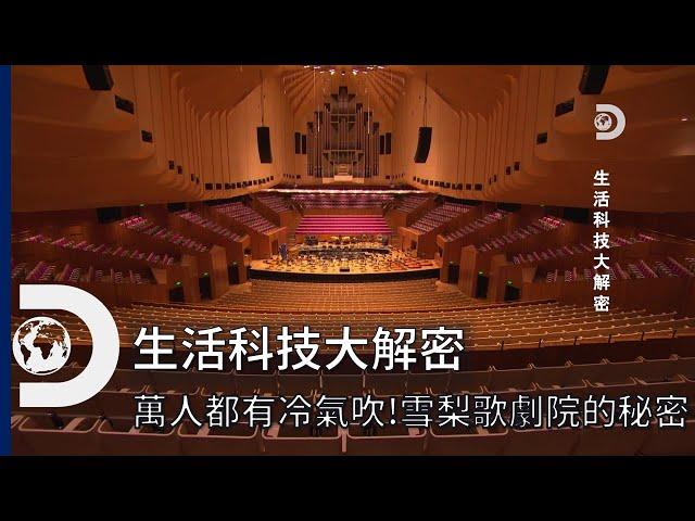 上萬人聽音樂會,怎麼讓大家都有冷氣吹、空調系統不會出事呢?雪梨歌劇院作給你看  《生活科技大解密》