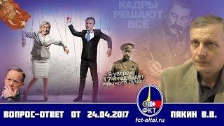 Вопрос-Ответ Валерий Пякин от 24 апреля 2017 г.