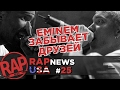 50 Cent и Eminem You Don T Know