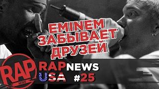Стыд и позор EMINEM? TRAVIS SCOTT провалился, DRAKE покоряет Европу, 50 CENT судится #RapNews USA 25