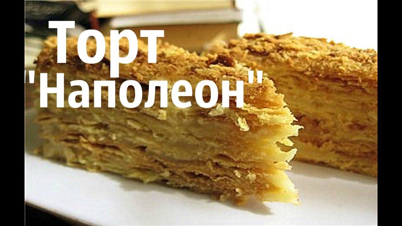 рецепт торта наполеон самый лучший