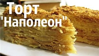Торт Наполеон. Самый лучший рецепт