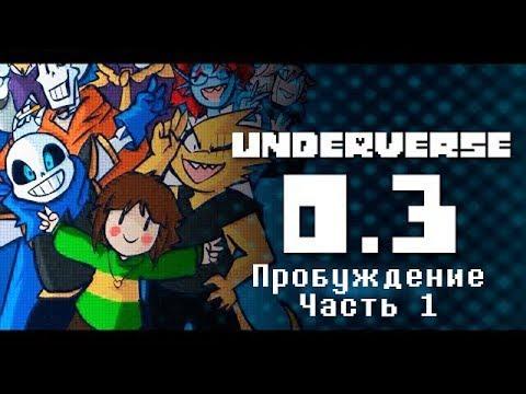 Underverse 0.3: Пробуждение Часть 1 (Озвучка)