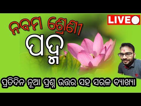 ପଦ୍ମ ୨ Padma By Madhusudan Rao | Class IX Odia Sahitya Live | Sanjay Panda
