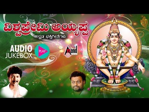 Vishwapremi Ayyappa   Kannada Devotional   Sung by : Dr.Vishnuvardhan   Composed By: Sadhu Kokila