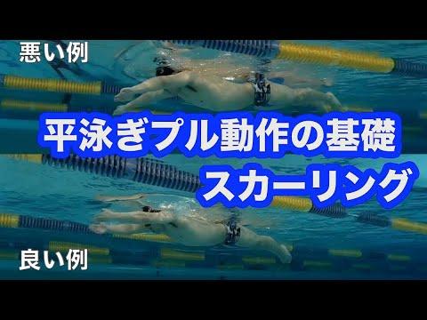 【平泳ぎ上達プログラム】平泳ぎプル動作の基礎編・STEP9〜10 スカーリング