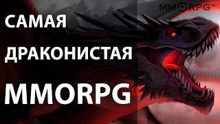 Самая драконистая MMORPG