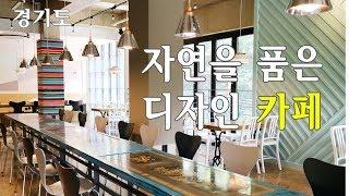 """용인 처인구 카페) 디자인이 아름다운 예쁜카페/경치좋은카페 """"Cafe 801"""" (양지면)"""