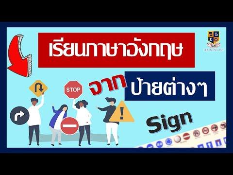 เรียนภาษาอังกฤษ จากป้ายต่างๆ (Sign) ที่เราเห็นในชีวิตประจำวัน ควรรู้