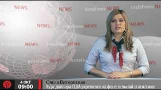 Новости InstaForex 4 Октября. Курс доллара США