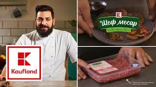 Kaufland | Вкусните идеи на шеф Тодоров за кюфтета от мляно телешко месо