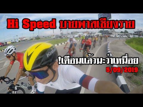 ปั่นจักรยาน Hi Speed บายพาสเชียงราย By Storywheel 5/09/2019