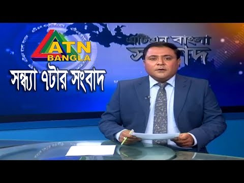 এটিএন বাংলা সন্ধ্যার সংবাদ | ATN Bangla News At 7pm | 27.08.2019