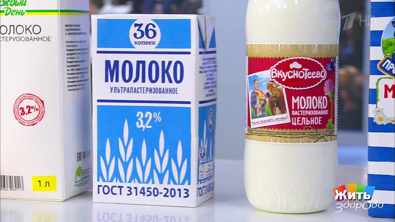 Экспертиза: молоко. Жить здорово! (05.06.2019)