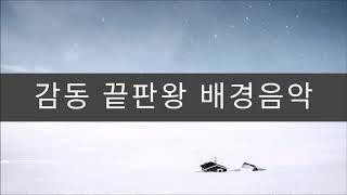 [브금브금] 감동 끝판왕 웅장한브금 배경음악 광고 영화 기업홍보용