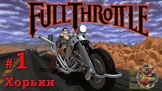 видео Прохождение Full Throttle Remastered