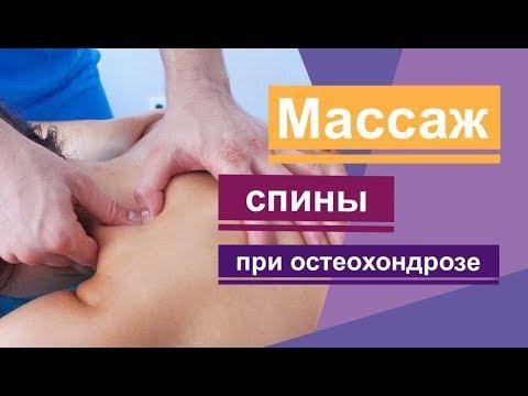 правильный массаж при шейном остеохондрозе видео неочень смотреть нет