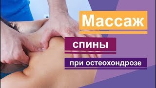 Массаж спины и шеи при остеохондрозе. Лечебный массаж. Back and neck massage with osteochondrosis