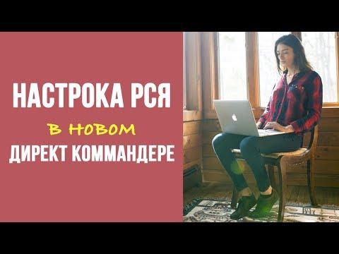 Настройка РСЯ в новом Директ Коммандере