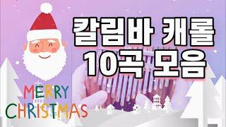칼림바 크리스마스 캐롤 10곡 (16분) Kalimba…