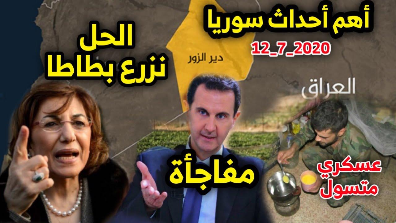حل مضحك من بثينة شعبان | عناصر النظام يتسولون | مفاجأة بشأن بشار الأسد | أخبار سوريا اليوم