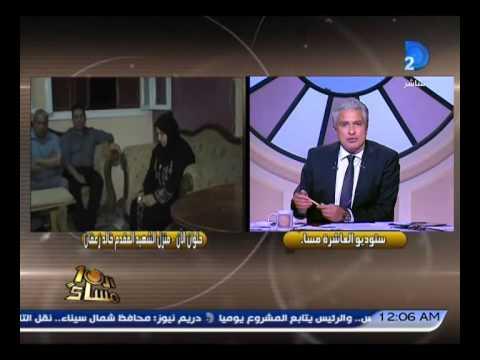 برنامج العاشرة مساء|مع وائل الإبراشى حلقة 21-9-2014