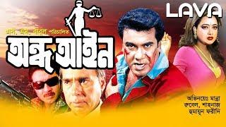 Andha Ayin |  অন্ধ আইন  | Manna | Shahnaz | Rubel | Bangla Full Movie