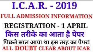 Icar entrance exam 2019/ICAR PREVIOUS YEAR PAPER 2018