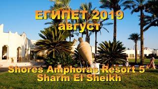 Otium Hotel Amphoras Sharm 5*. Отдых в Шарм эль шейхе - Египет. Воспоминания. Рейс отменён.