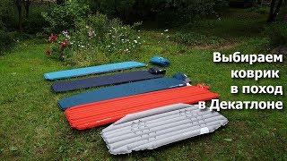 Выбираем надувной матрас/самонадувающийся коврик для похода в Декатлоне (Forclaz Quechua)