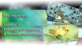 Мастер-класс. Выпуск 9 (Конверт для подарка в технике скрапбукинг).