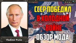 СССР ВЫИГРАЛ ХОЛОДНУЮ ВОЙНУ / ОБЗОР МОДА RED WORLD