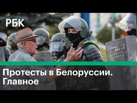 Протесты в Белоруссии: